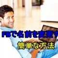 th_man-surfing-internet-on-laptop-and-smiling-xs